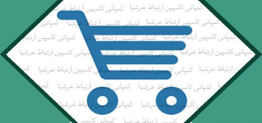 فروشگاه اینترنتی تصفیه آب خانگی تهران